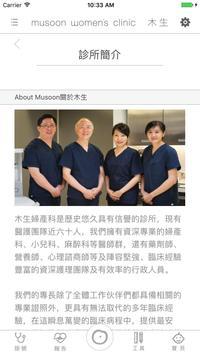 木生婦產科診所 screenshot 1