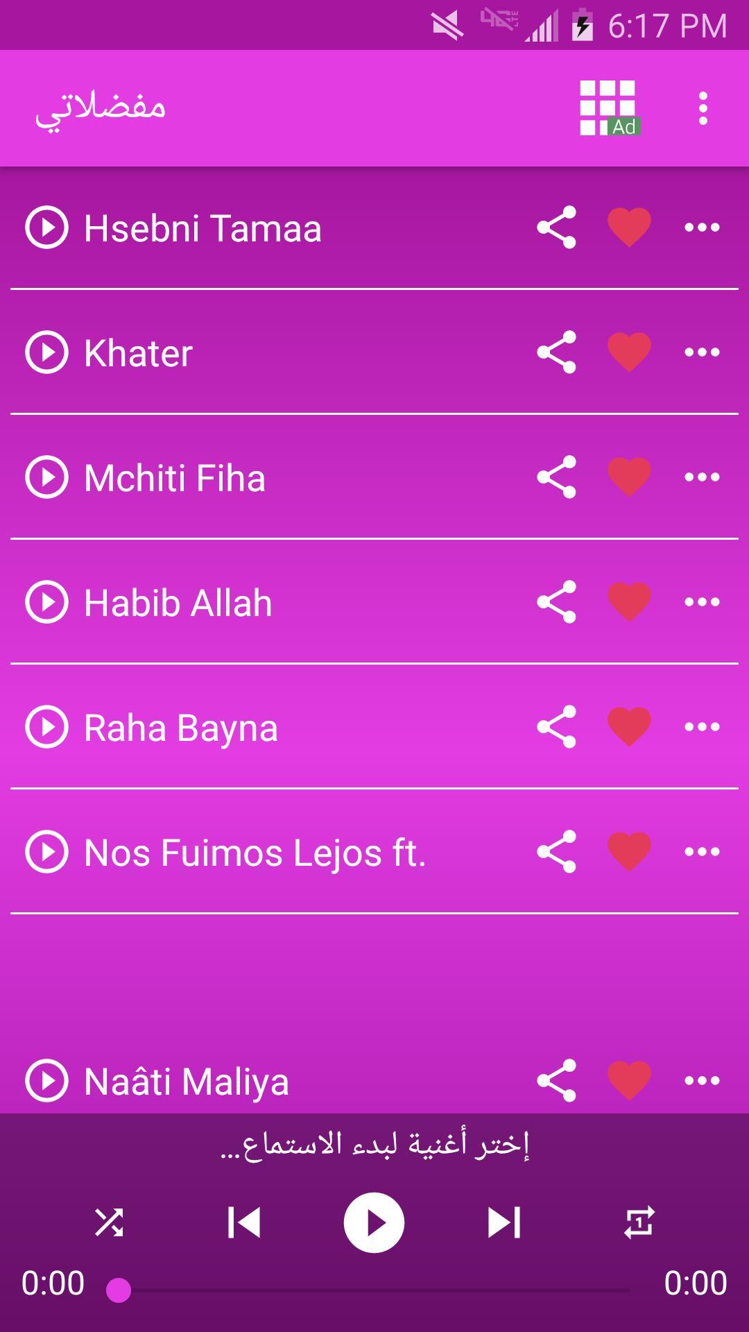 YAMA TÉLÉCHARGER MP3 HATIM AMMOR