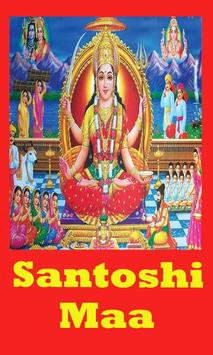 santoshi mata aarti in hindi