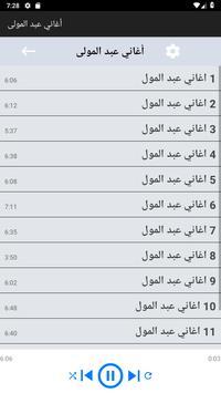 أغاني عبد المولى بدون أنترنيت 2019 screenshot 4
