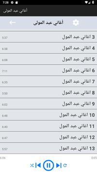 أغاني عبد المولى بدون أنترنيت 2019 screenshot 5