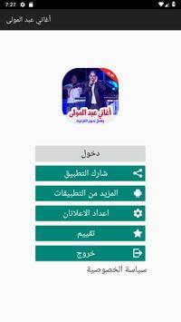 أغاني عبد المولى بدون أنترنيت 2019 screenshot 1