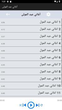 أغاني عبد المولى بدون أنترنيت 2019 screenshot 2