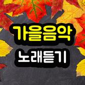 가을 음악 노래듣기 icon