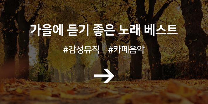 가을 음악 노래듣기 poster