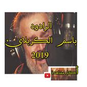جديد  باسم الكربلائي 2019 بدون نت top views icon