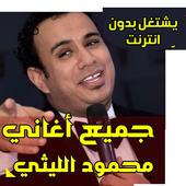 اغنية عود البطل نغم العرب