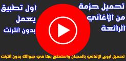 محمد الفنان و اسلام الابيض مهرجان انا جدع Apk 15 Download
