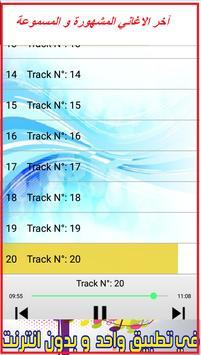 اغاني فيصل مينيون screenshot 3