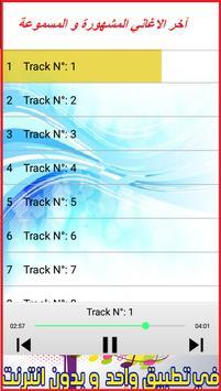 اغاني فيصل مينيون screenshot 1