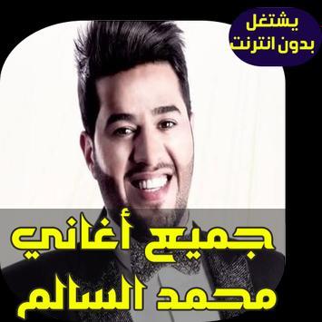 Mohammed Al Salem poster