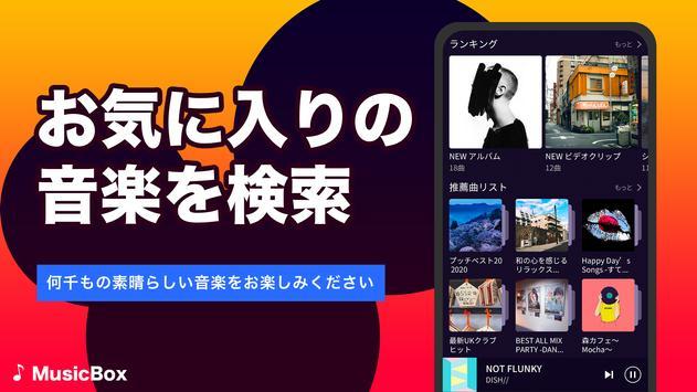 MusicBox - FM Music,ミュージックFM,無料ダウンロード スクリーンショット 2