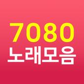 7080노래모음 무료듣기 icon