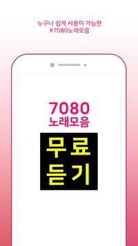 7080노래모음 무료듣기 screenshot 1