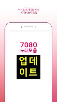 7080노래모음 무료듣기 screenshot 3