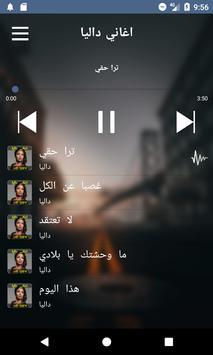 داليا - 2019 بدون نت screenshot 1