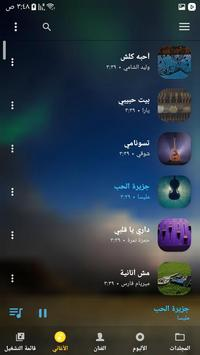 Music Player - مشغل الموسيقى تصوير الشاشة 7
