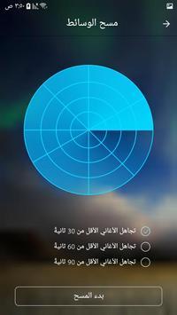 Music Player - مشغل الموسيقى تصوير الشاشة 9
