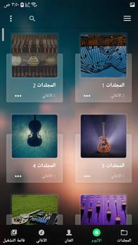 Music Player - مشغل الموسيقى تصوير الشاشة 12