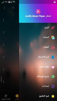 Music Player - مشغل الموسيقى تصوير الشاشة 3