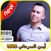 Aymane Sarhani 2020 icon