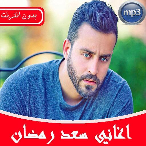 اغاني سعد رمضان بدون انترنت For Android Apk Download
