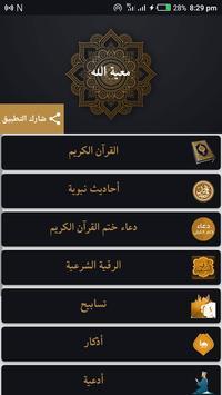 معية الله imagem de tela 1