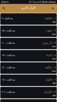 معية الله imagem de tela 2