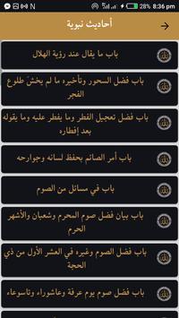معية الله imagem de tela 4