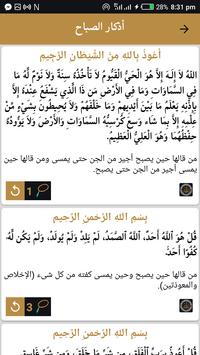 معية الله imagem de tela 5