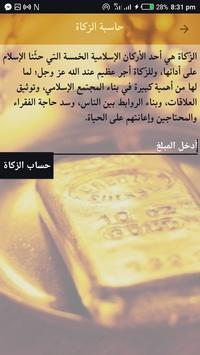 معية الله imagem de tela 6