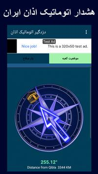 Auto Azan Alarm Iran (Persian) screenshot 1