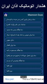 Auto Azan Alarm Iran (Persian) screenshot 7
