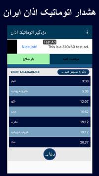 Auto Azan Alarm Iran (Persian) screenshot 4