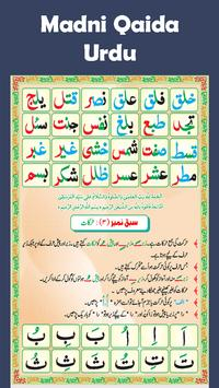Madni Qaida in  Urdu screenshot 1