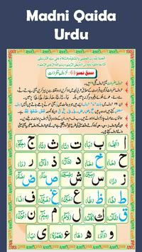 Madni Qaida in  Urdu screenshot 5