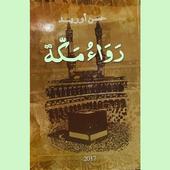 سيرة روائية رواء مكة للكاتب حسن أوريد icon