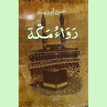 سيرة روائية رواء مكة للكاتب حسن أوريد poster