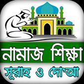 নামাজ শিক্ষা দোয়া ও সূরা বই - Namaj shikkha bangla icon