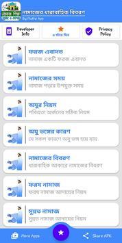 নামাজ শিক্ষা দোয়া ও সূরা বই - Namaj shikkha bangla screenshot 3