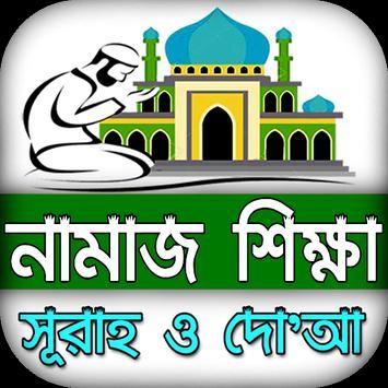 নামাজ শিক্ষা দোয়া ও সূরা বই - Namaj shikkha bangla poster
