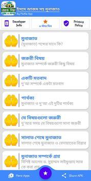 নামাজ শিক্ষা দোয়া ও সূরা বই - Namaj shikkha bangla screenshot 10