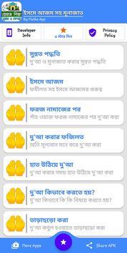 নামাজ শিক্ষা দোয়া ও সূরা বই - Namaj shikkha bangla screenshot 11