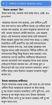 নামাজ শিক্ষা দোয়া ও সূরা বই - Namaj shikkha bangla screenshot 12