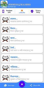 নামাজ শিক্ষা দোয়া ও সূরা বই - Namaj shikkha bangla screenshot 13