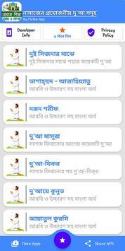নামাজ শিক্ষা দোয়া ও সূরা বই - Namaj shikkha bangla screenshot 14