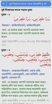 নামাজ শিক্ষা দোয়া ও সূরা বই - Namaj shikkha bangla screenshot 15