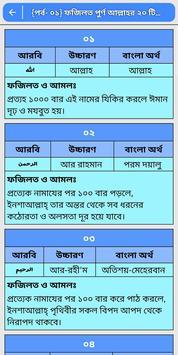 নামাজ শিক্ষা দোয়া ও সূরা বই - Namaj shikkha bangla screenshot 16