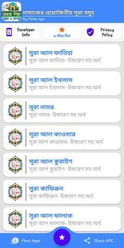নামাজ শিক্ষা দোয়া ও সূরা বই - Namaj shikkha bangla screenshot 17