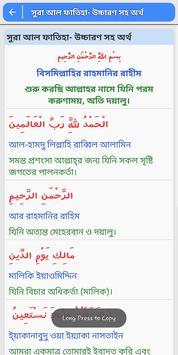 নামাজ শিক্ষা দোয়া ও সূরা বই - Namaj shikkha bangla screenshot 18
